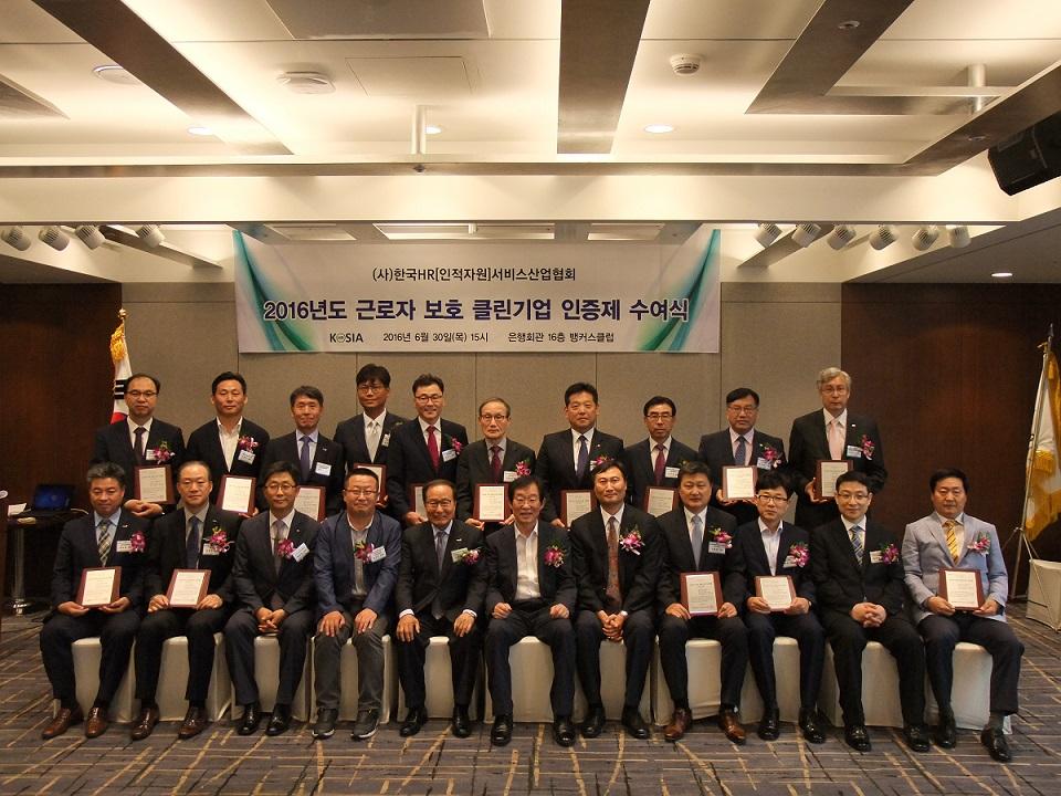 한국HR서비스산업협회, 근로자 보호 HR서비스 클린인증기업 선정 발표