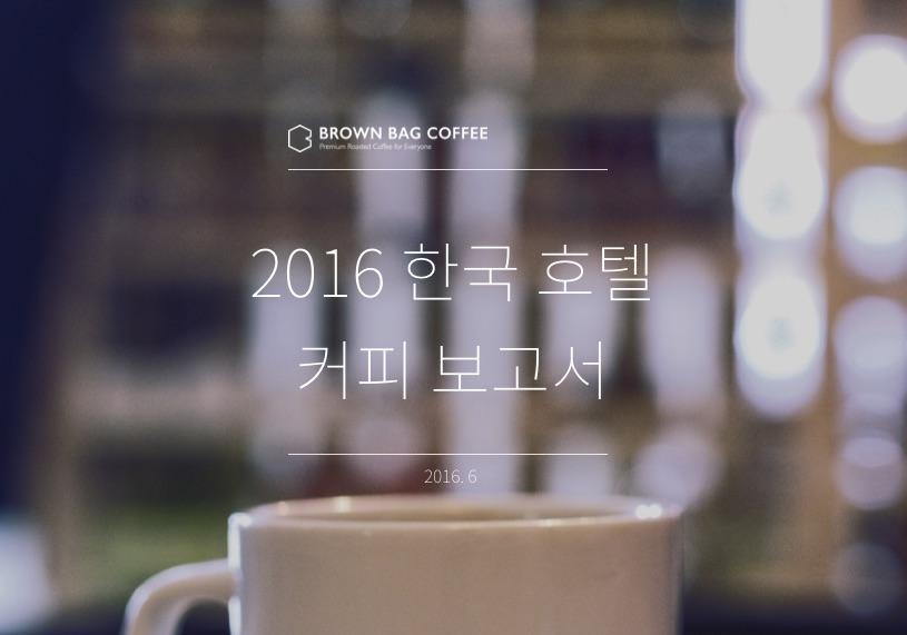 """2015년 세계 28개국 호텔 커피 가격 조사에서 서울의 호텔 커피는 유일하게 잔당 1만 원이 넘는 가격으로 1위에 올랐다. 도쿄 9,420원, 베이징 8,520원 등 각국의 대표 도시가 그 뒤를 이었다. 국내 커피 시장은 가파르게 성장해왔다. 2007년부터 2014년까지 한국의 커피 시장은 매년 평균 49%씩 성장했다. 지금은 그 규모가 6조에 육박한다. 인당 커피 소비량은 1990년 1.23 kg, 2014년 3.84 kg으로 3배가량 증가했다. 아메리카노 한 잔에 약 10g의 원두가 사용되는걸 고려하면 한국인 1명당 연간 384잔의 커피를 마시고 있는 것이다. 시장 성장에 따라 소비자들의 입맛은 점차 까다로워지고 있다. 이런 수요에 맞춰 업체들은 스타벅스 리저브, 폴바셋 등의 프리미엄 커피 브랜드를 내세우고 있다. 최근 콜드브루 열풍을 만들고 있는 한국야쿠르트의 '콜드브루 by 바빈스키'는 로스팅 후 10일 이내의 신선한 커피를 컨셉으로 마케팅하고 있다. ◇ 특급호텔 중심으로 자체 원두 개발 및 판매…아직은 과제 남아 고급 음식의 대명사인 호텔업계도 같은 고민을 시작했다. 대표적인 사례가 웨스틴 조선호텔의 '비벤떼(vivente)' 커피다. 2015년(3-12월)에는 전년 대비 133% 사용량이 증가하는 등 좋은 반응을 얻고 있다. 이외에도 그랜드하얏트호텔의 '아로마 322', 신라호텔 '코바(COVA)커피' 등의 사례가 있다. 일반 고객들의 커피에 대한 관심이 증가하고, 관련 지식이 풍부해지는 환경이 그 주요인이다. 이와 함께 전문적 커피 교육을 받은 호텔리어들이 늘어나면서 호텔에서도 맛있는 커피를 서비스하기 위한 변화들이 시도되고 있다. 하지만 그 시도와 노력에 비해 현실은 녹록지 않다. 웨스틴조선호텔의 비벤떼도 수입 원두 사용 시, 필연적으로 발생하는 '신선도 관리' 등의 근본적 해결 과제가 남아있다. ◇ 브라운백커피 """"원두 개발 및 운영 역량 직접 갖추는 데는 어려움 커…지금이 오히려 기회"""" 특급 호텔을 시작으로 촉발된 '호텔업계의 원두 커피 고민'을 해결하기 위해 브라운백 커피에서는 '2016 한국 호텔 커피 보고서'를 발간하고, 관련 세미나를 개최했다. 소수의 업계 관계자들을 대상으로 개최한 해당 세미나를 통해, '호텔업계의 커피 혁신은 바람직한 방향이지만, 가장 중요한 요소인 탁월한 맛을 만들기 위한 역량을 호텔에서 직접 갖추기엔 현실적 어려움이 크다.'며 업계의 고민에 대해 깊이 있는 이야기를 풀어냈다. 뛰어난 맛의 원두커피를 개발하는 과정뿐만 아니라, 일정한 맛을 유지하기 위한 운영상의 현실적 어려움에 대해 업계 관계자들은 깊은 공감을 했다. 브라운백 커피의 구인모 팀장은 """"호텔업계에서도 이제 커피 고민을 할 수밖에 없는 상황이지만, 고민 해결을 위한 현실적인 어려움을 너무나 잘 알고 있다. 이런 세미나를 통해 지식을 공유하고, 해결책을 모색할 수 있어서 기쁘다""""고 밝혔다. 브라운백 커피에서는 해당 보고서를 공식 카카오톡 채널(브라운백커피)과 공식 이메일을 통해 문의하는 모든 사람에게 무상으로 배포하기로 했다. 세미나에 참석한 호텔업계 관계자는 '무상으로 배포하는게 아깝다. 혼자만 알고 싶은 내용'이라며 세미나에 대한 만족감을 드러냈다."""