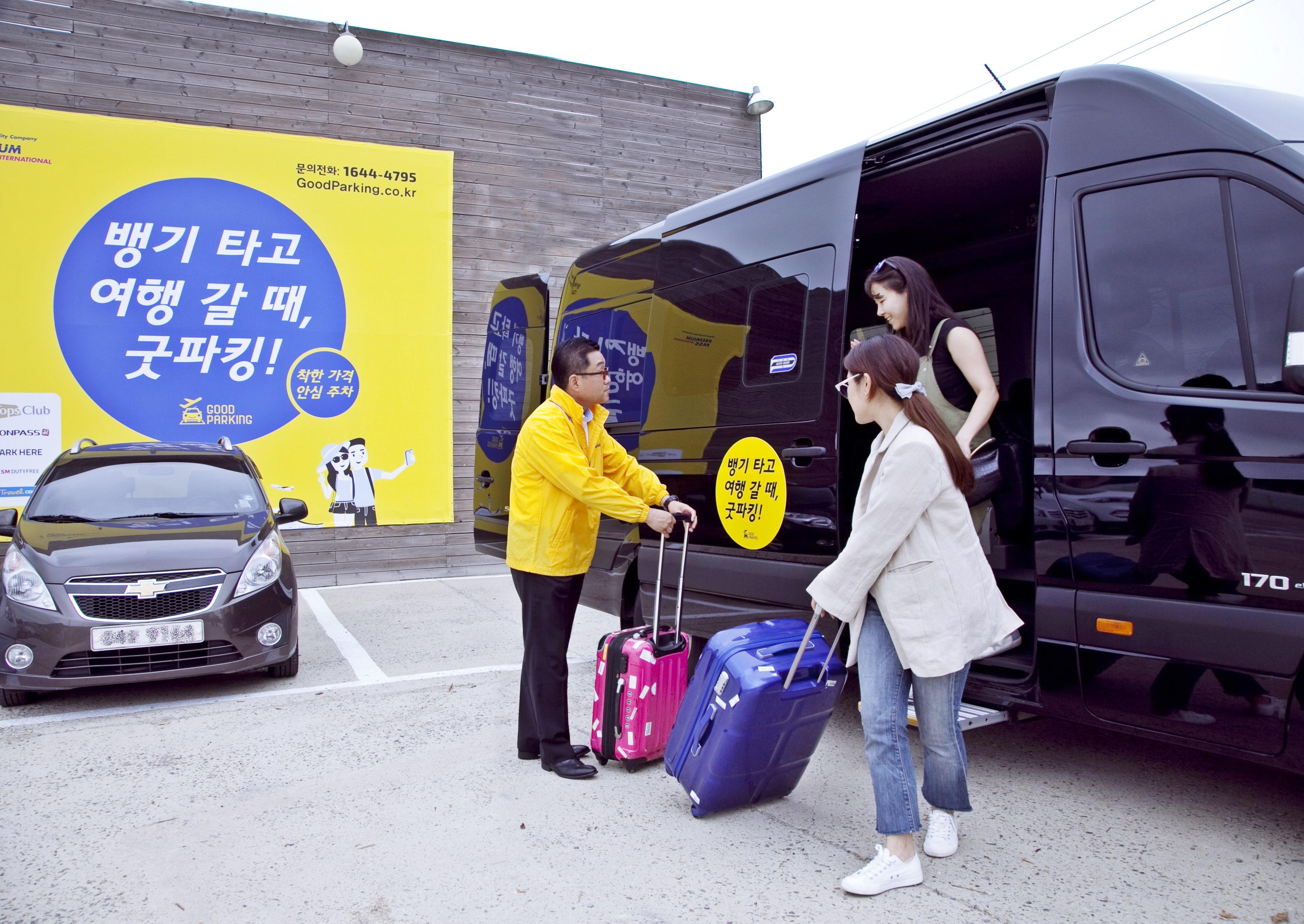 신한TOPS클럽, 인천공항 주차전쟁 뚫고 차별화 된 프리미엄 주차서비스 '굿파킹' 제공