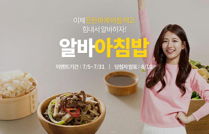 알바천국, 배달의민족과 손잡고 '알바아침밥' 이벤트 실시