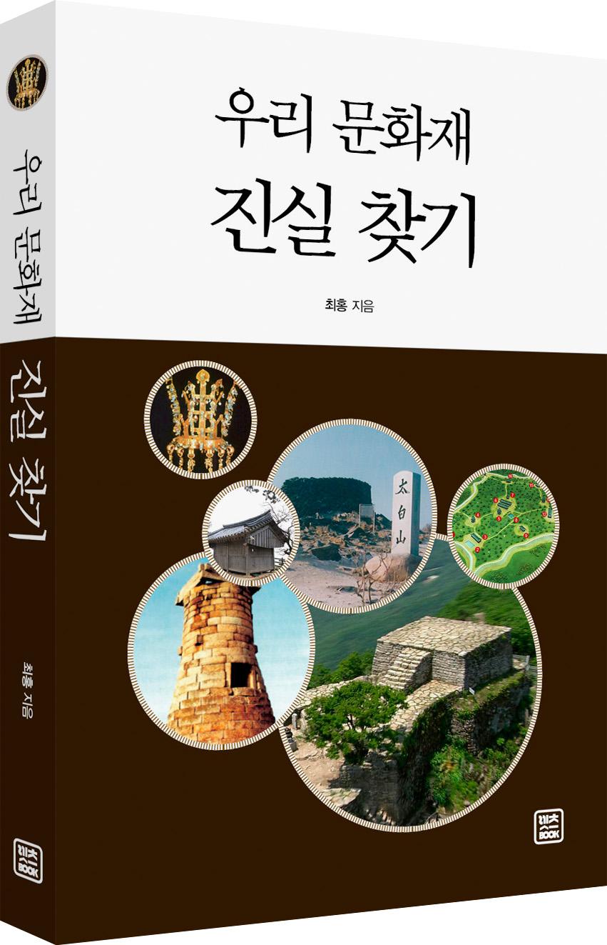 렛츠북, 신간 도서 '우리 문화재 진실 찾기' 출간