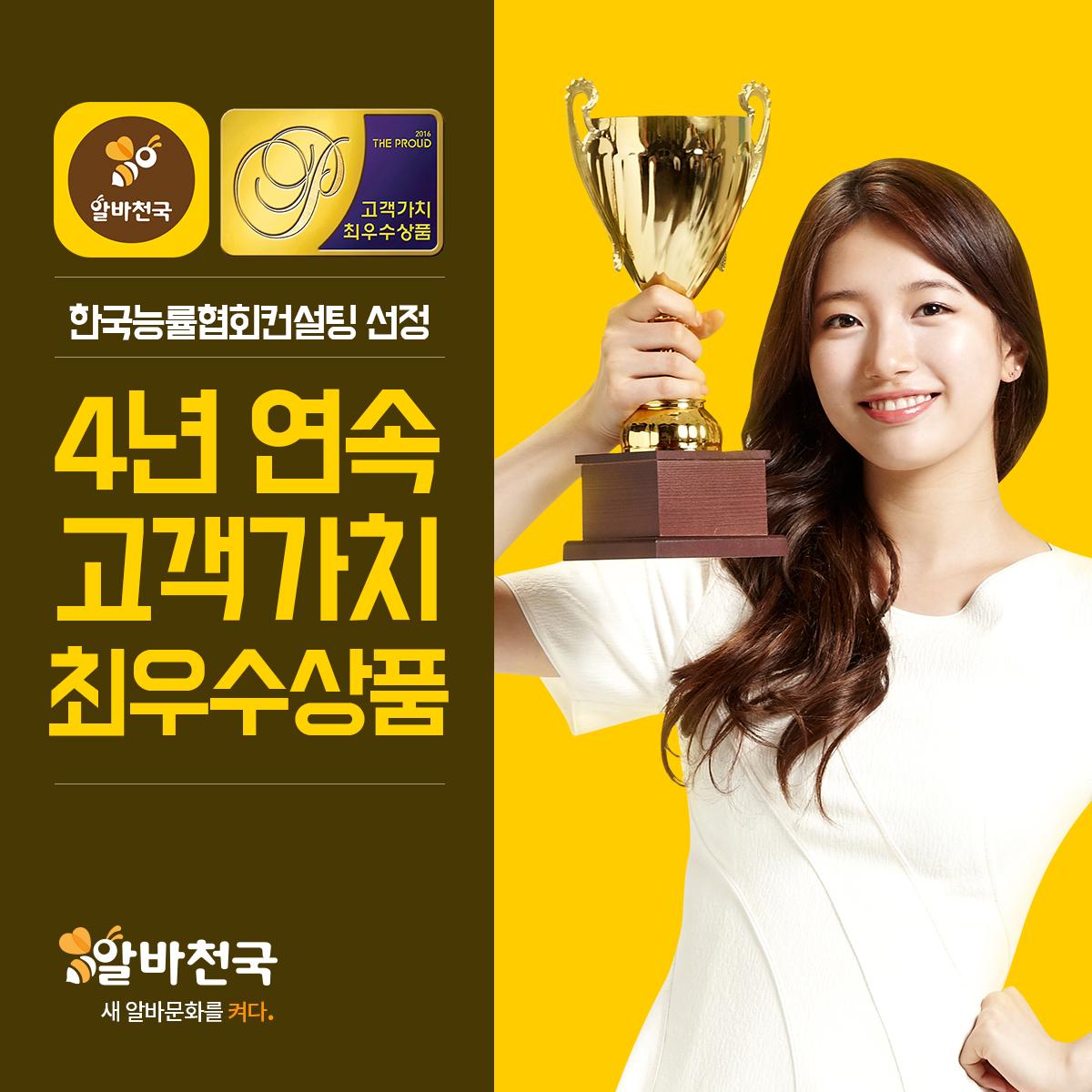 알바천국, 한국능률협회 선정 '고객가치 최우수상품' 4년 연속 1위