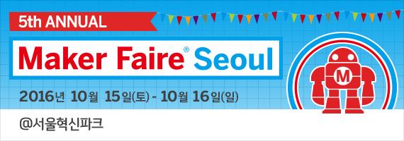 남녀노소 모두가 함께 즐기는 국내 최대의 만들기 축제 10월 15일~16일 서울혁신파크에서 개최…24일까지 메이커 모집 Tech DIY, 과학, 공학, 예술, 공예 등 다양한 분야의 프로젝트가 한 자리에