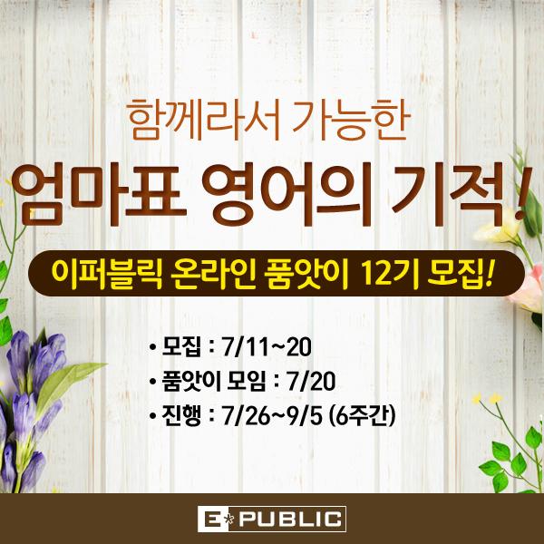 이퍼블릭, 엄마와 집에서 배우는 온라인 품앗이 12기 모집