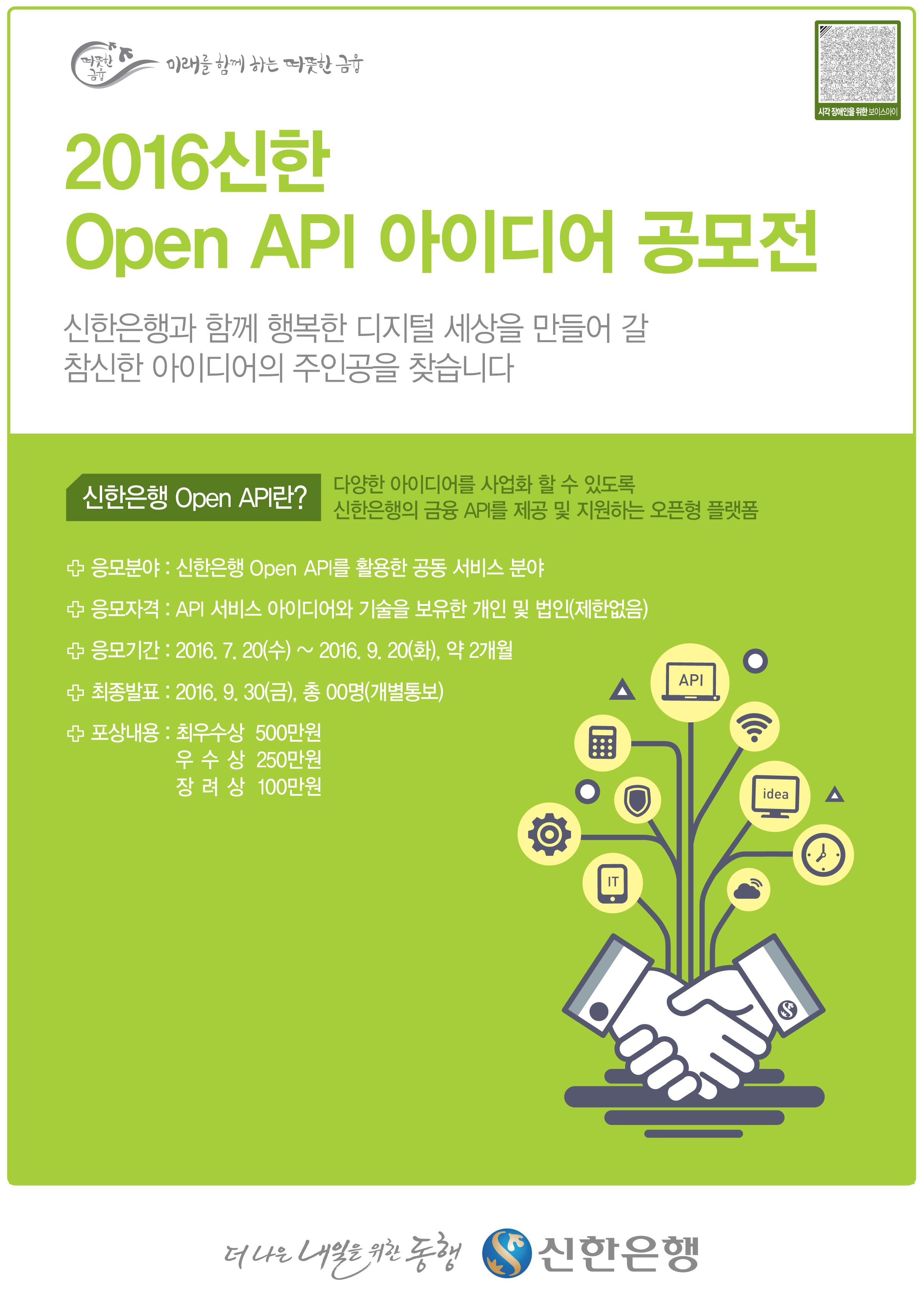 신한은행, 'Open API 아이디어 공모전' 시행