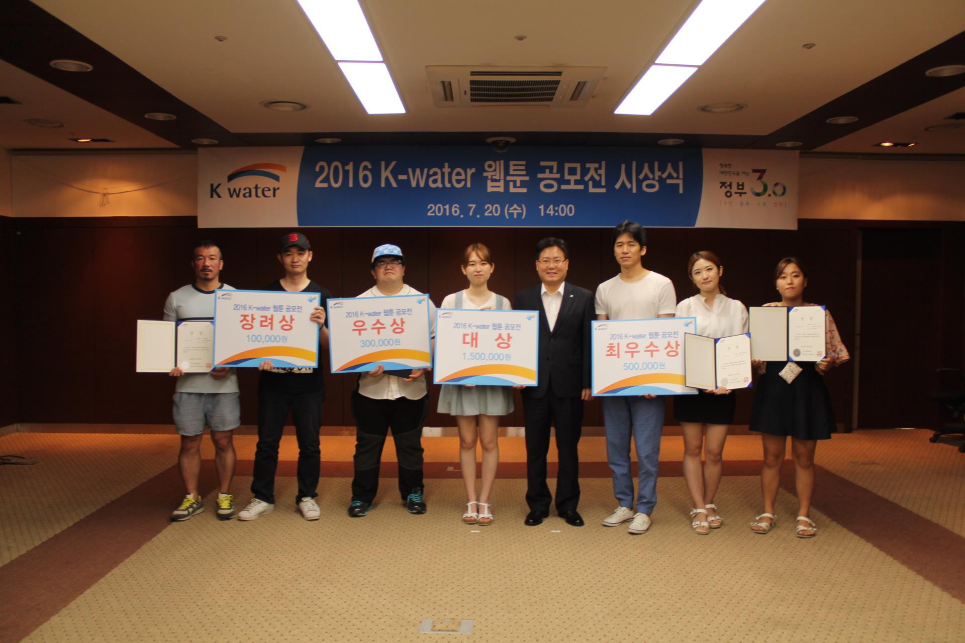 K-water, '2016 K-water 웹툰공모전' 시상식 개최