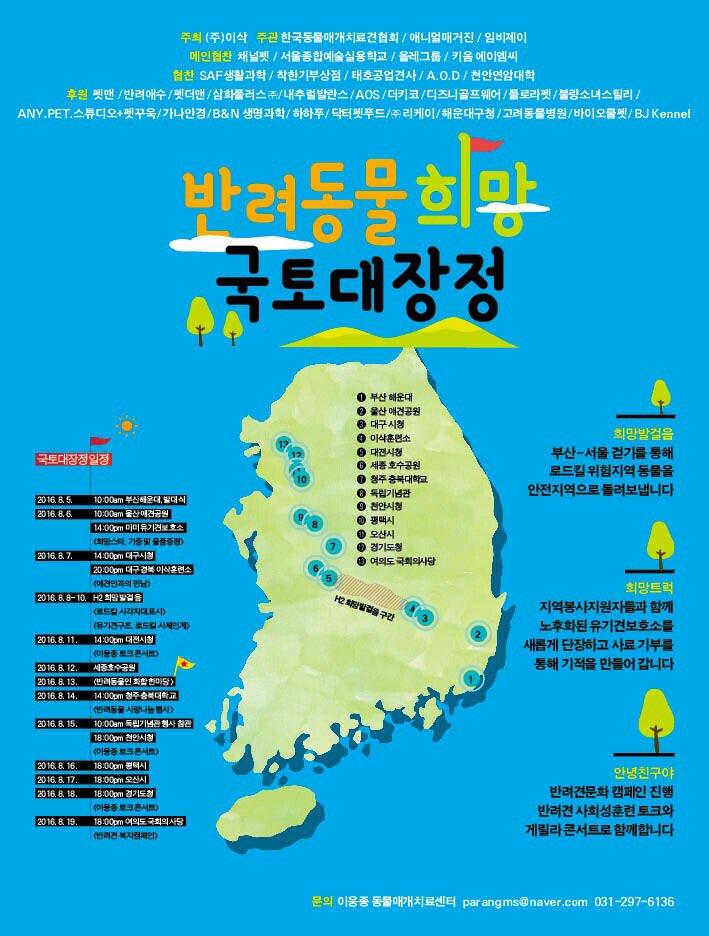 반려동물 희망 국토대장정 포스터 (사진제공: 마음하우스)